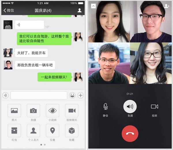 产品思维 | 微信更新了群视频聊天,你可以选择9个小伙伴进行视频通话了