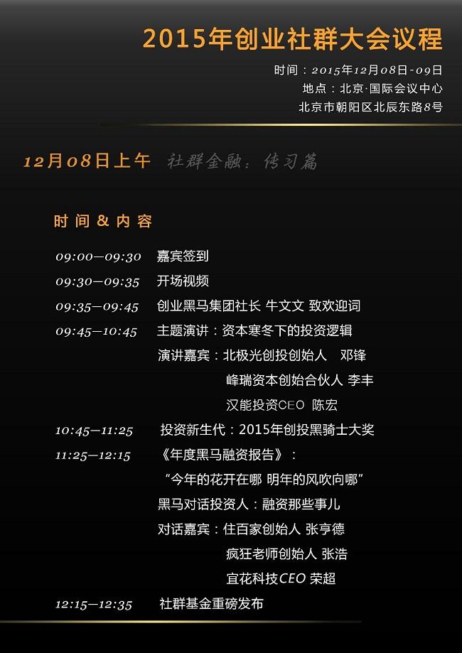 """""""2015创业黑马社群大会""""澎湃启动,一场两万创始人参与的金融交易大趴"""