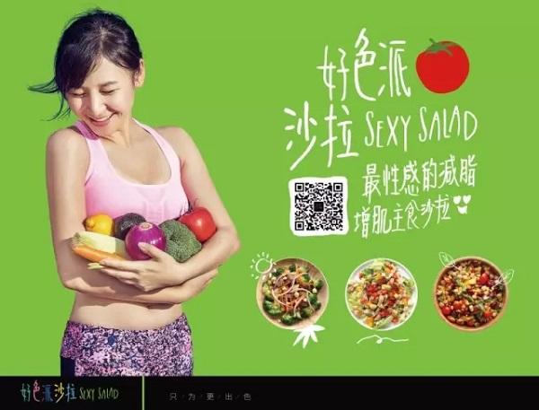 创业思维   让漂亮女生减脂增肌的好色派沙拉如何做到40%的复购率?