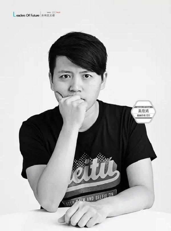 人物 | 美图CEO吴欣鸿:只要你在社交平台上是美丽的