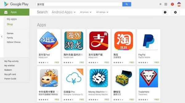 支付宝被Google Play应用商店下架是怎么一回事?