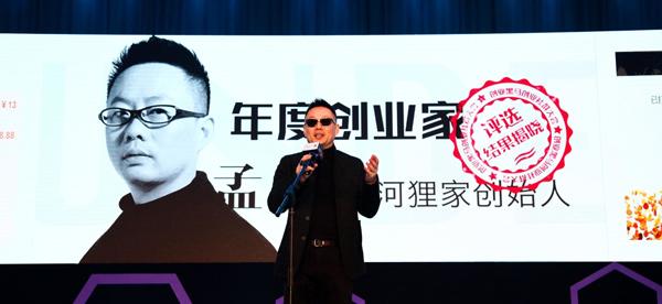 """创业黑马2015年""""年度创业家""""正式公布:陈华雕爷等获奖"""