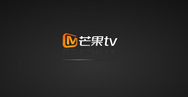 芒果TV即将开始造电视?或为布局全产业链