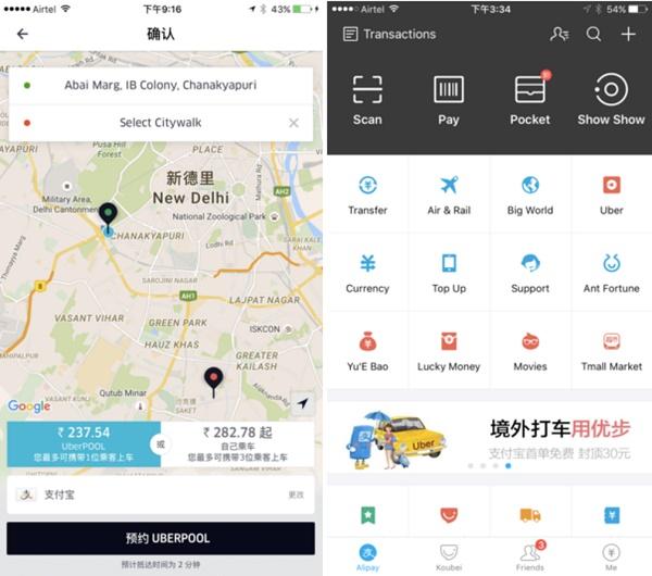 Uber 与支付宝强强联手,共同开辟海外市场