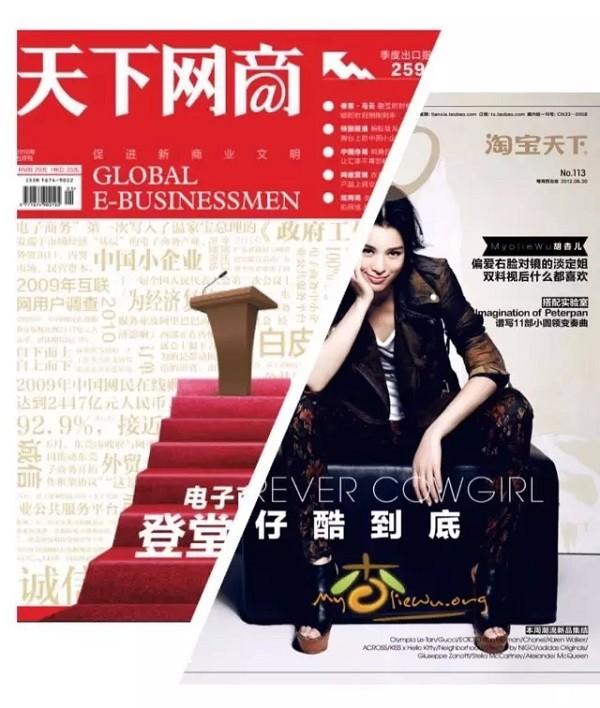 魏武挥:中国数字巨头的媒体征战之路