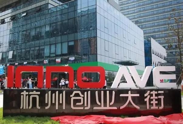 杭州也通创业大街,能否成为华东创业的新标杆?