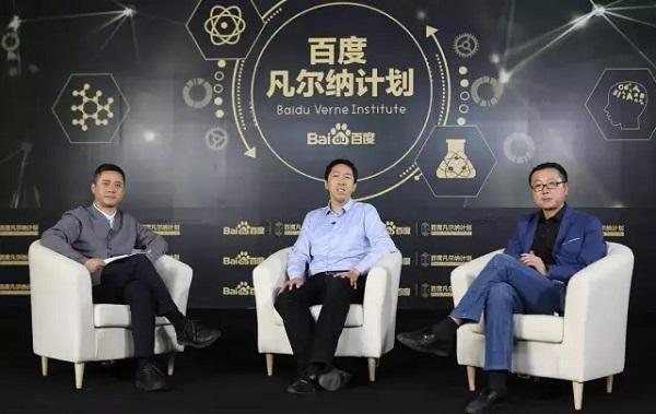 百度吴恩达对话刘慈欣:科技更该为生活