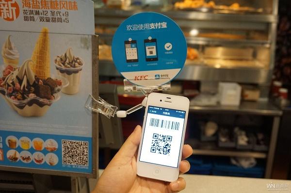 巴曙松:中国第三方支付格局会因网联而如何改变?