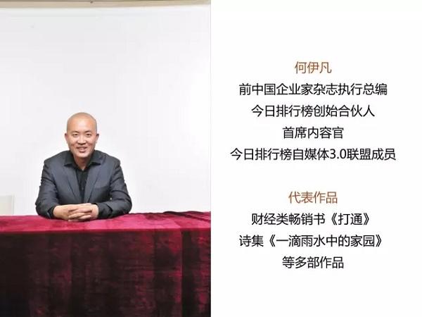 「盒饭财经」:程炳皓说过去的成功,可能转化为负资产