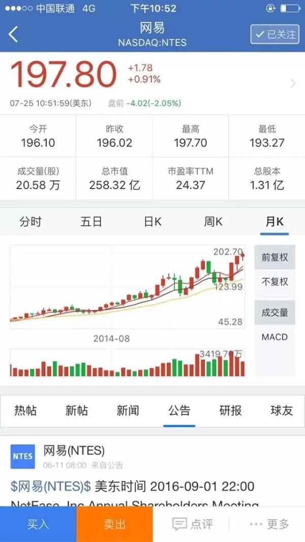 """网易准备好了做""""中国互联网第四极""""吗?"""