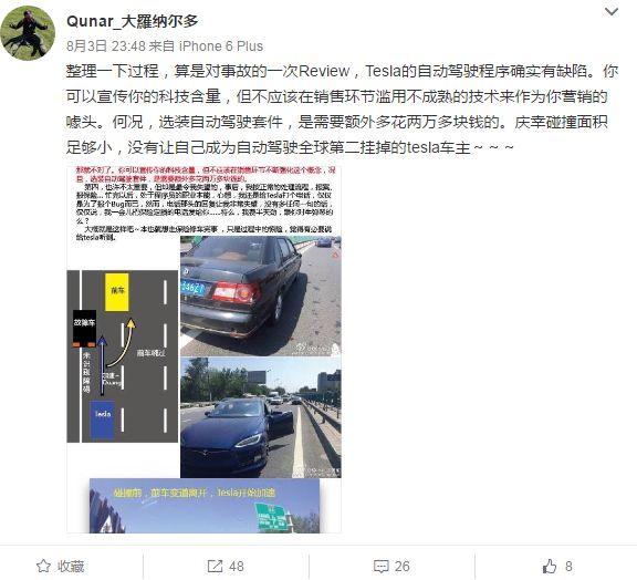 特斯拉自动驾驶中国首撞!未能识别出前方汽车