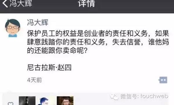 冯大辉离职背后:难掩丁香园未上市期权难套现尴尬
