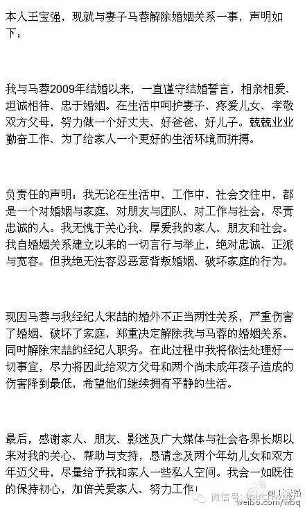 王宝强值得创业者学习!人家不是傻根,看其离婚前股权变更