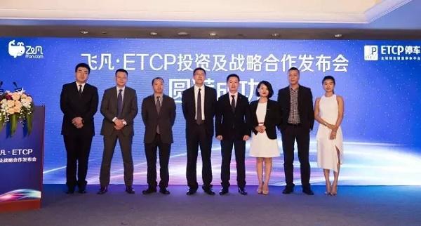 ETCP 加万达飞凡打造商业地产闭环?