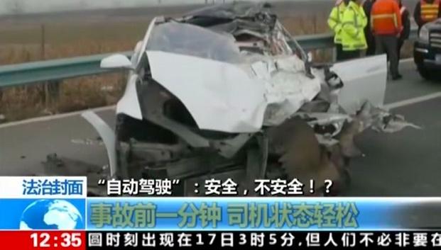 又一起悲剧,中国发生特斯拉自动驾驶致死事故