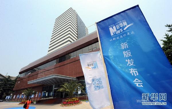 新华网 IPO 获批:机遇和风险并存