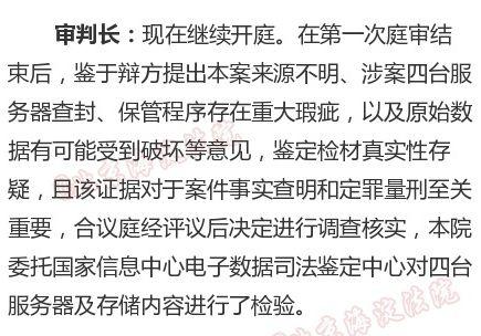 快播王欣认罪:向受到伤害的网友道歉