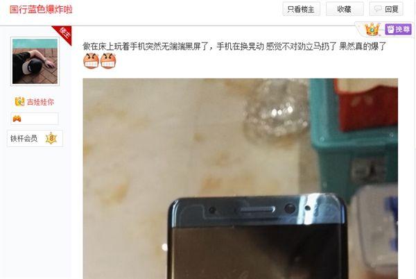 中国首例爆炸事件!国行版三星 Note 7 爆炸