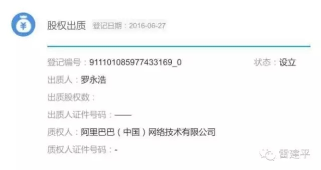 情怀败给了现实:罗永浩的锤子手机 2015 年亏损达 4.6 亿