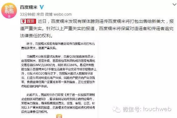 百度外卖、糯米并入美团点评传闻再起:李彦宏王兴马云的选择题