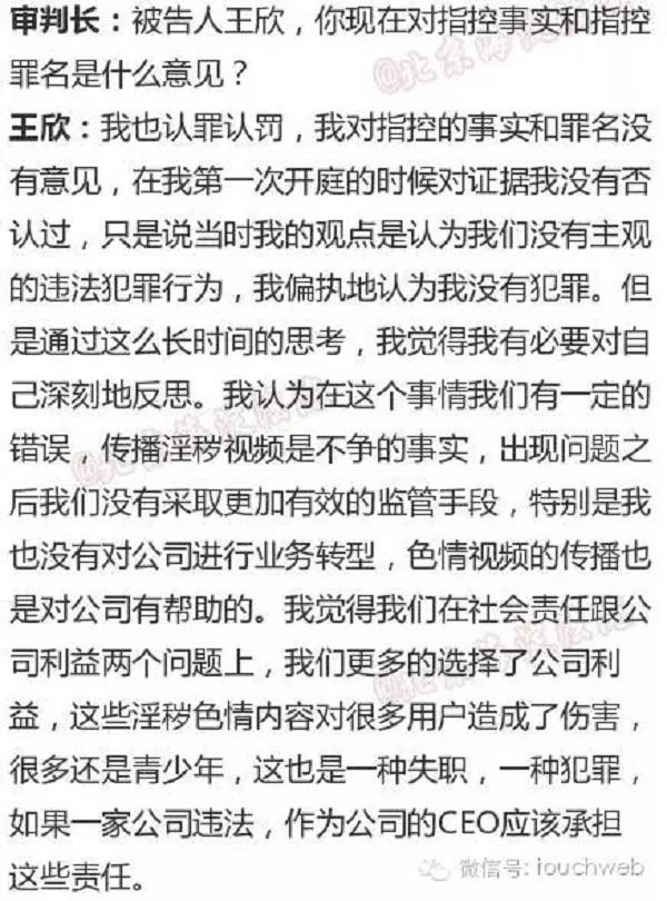 评论:已失去自由 2 年时间的快播王欣选择认罪