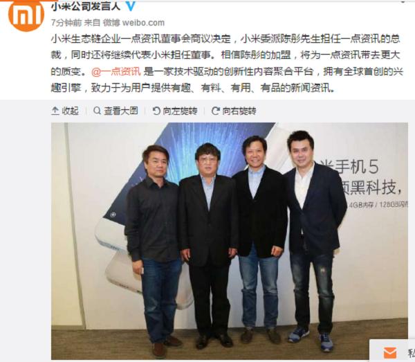 小米确认陈彤离职、出任一点资讯总裁和凤凰网联席总裁