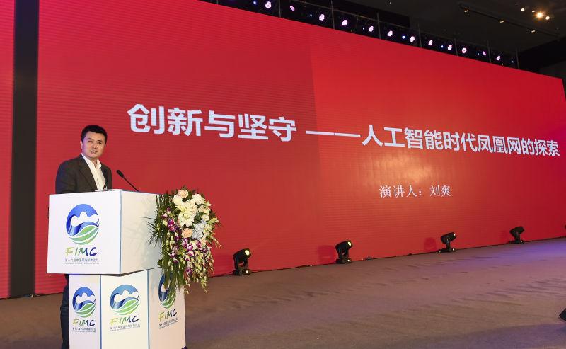 凤凰网 CEO 刘爽:媒体需避开算法编辑的三个陷阱
