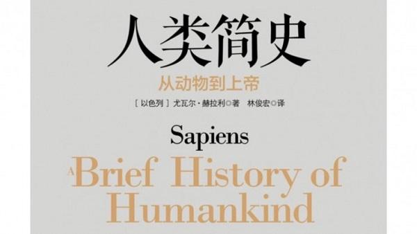除了《人类简史》,微信张小龙还读过哪些书?