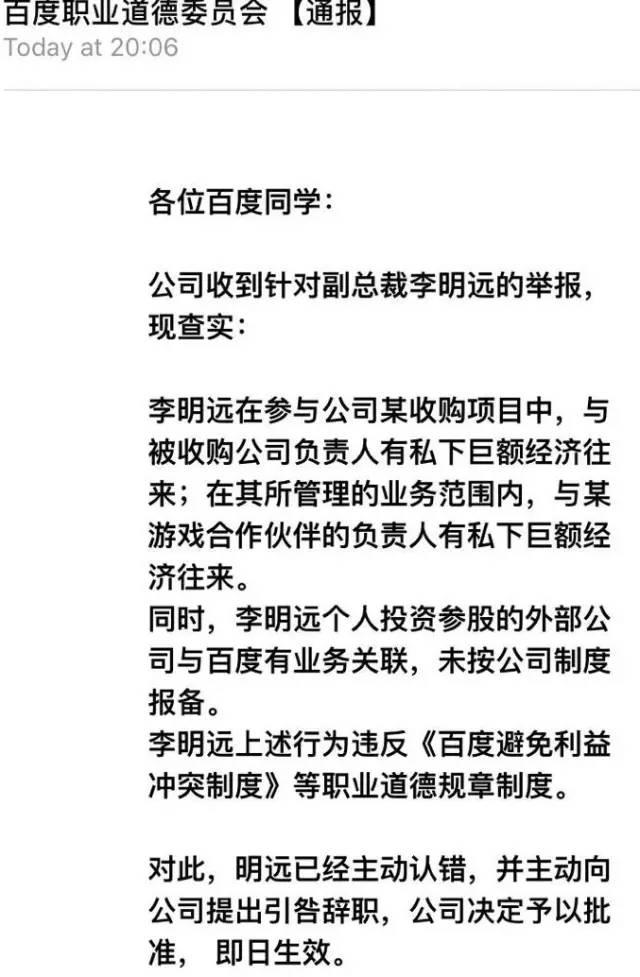 百度副总裁李明远发声否认经济贪腐