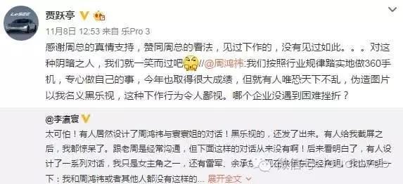 罗永浩:困难时曾得贾跃亭帮助,不对乐视落井下石