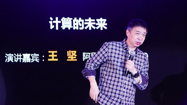 阿里云王坚清华演讲:中国互联网的天变了
