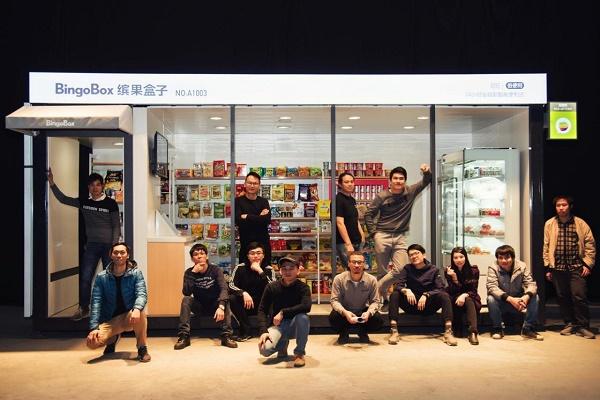 远洋地产亿街区联手缤果盒子,五年内在北京、徐州开设 1000 个无人便利店