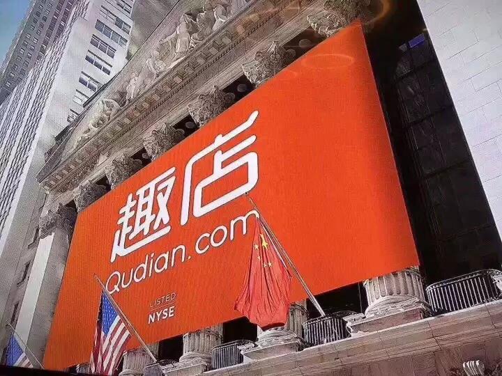 趣店:一次成功的IPO与一次失败的危机公关