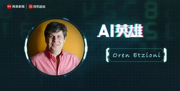 AI2 CEO Oren Etzioni:打败李世石的是 AlphaGo 背后研发者的血和泪