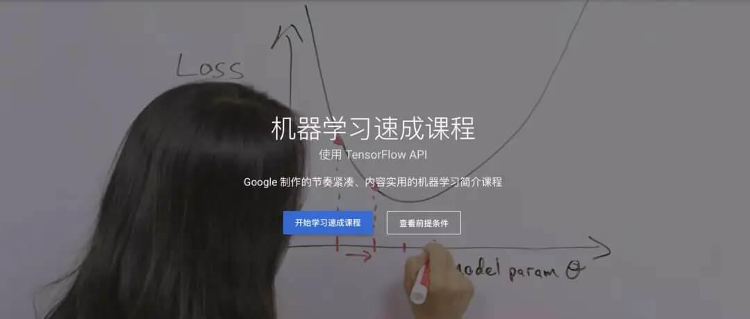 谷歌上线自带中文的机器学习免费课程,我们带你做了个测评