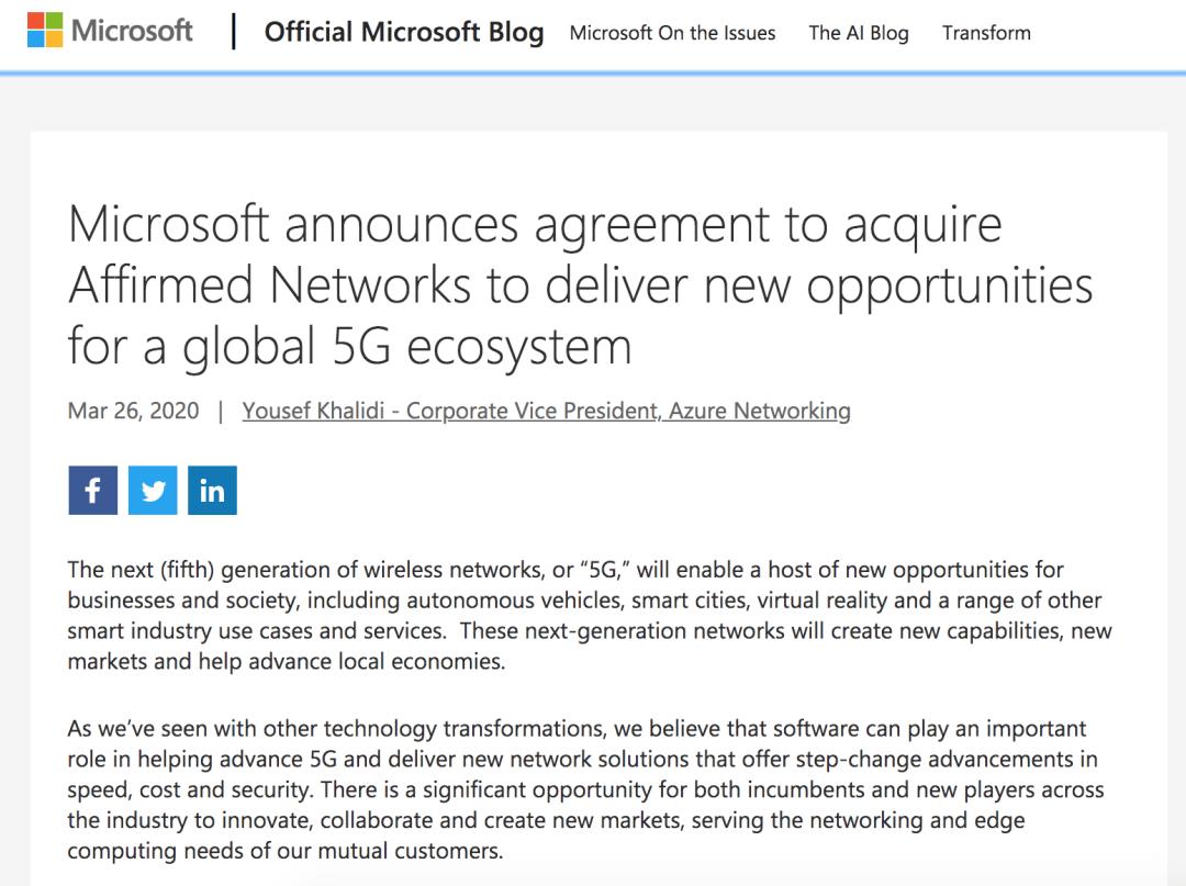 超10亿美元豪赌!微软收购5G基建服务商,发布边缘计算平台对标AWS