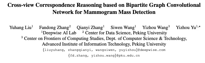 CVPR oral解读:医疗AI最新进展,可媲美人类医师推理能力的图像检测算法